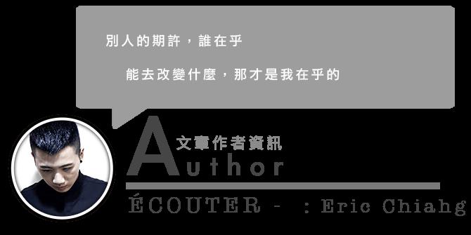 網站作者資訊Eric-Chiahg
