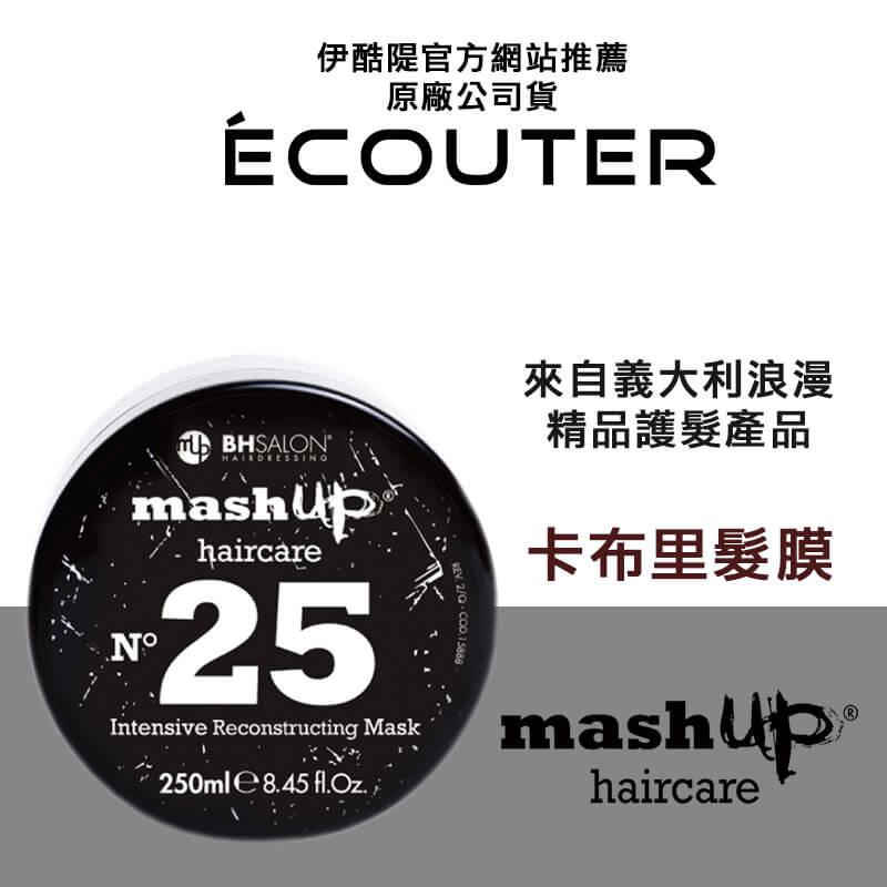 MashUp-Wash-N°25卡布里髮膜-義大利精品髮膜