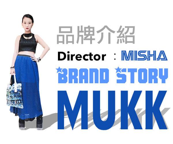 MUKK 品牌介紹