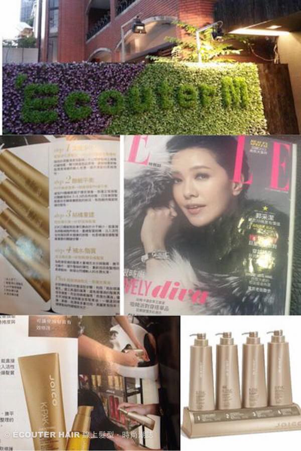 2015-09-23【好髮質】雜誌款明星護髮 JOICO四部曲護髮